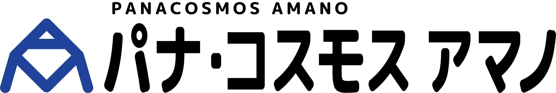 パナ・コスモス アマノ